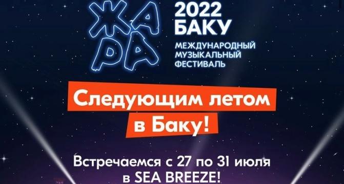 Фестиваль «Жара» пройдет в Баку: даты обьявлены!